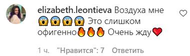 У коментарях фанати із захопленням відреагували на уривок пісні