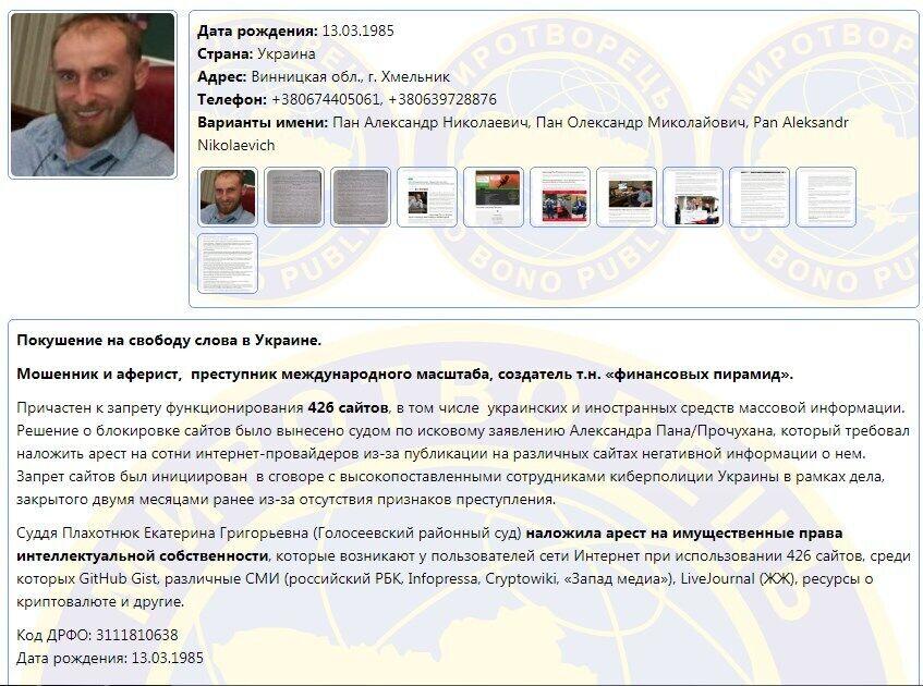 """Александр Пан попал в базу данным """"Миротворца""""."""