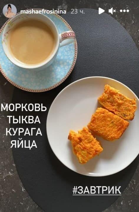 Маша Єфросиніна показала свій сніданок у мережі