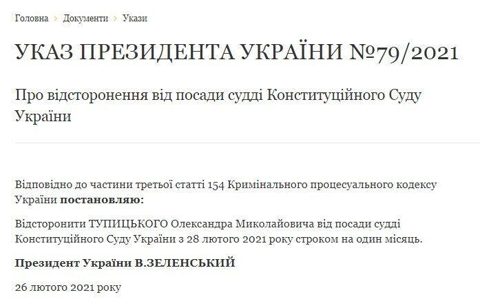 Указ президента об отстранении Тупицкого.