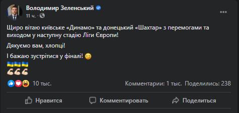 """Володимир Зеленський привітав """"Динамо"""" і """"Шахтар"""""""