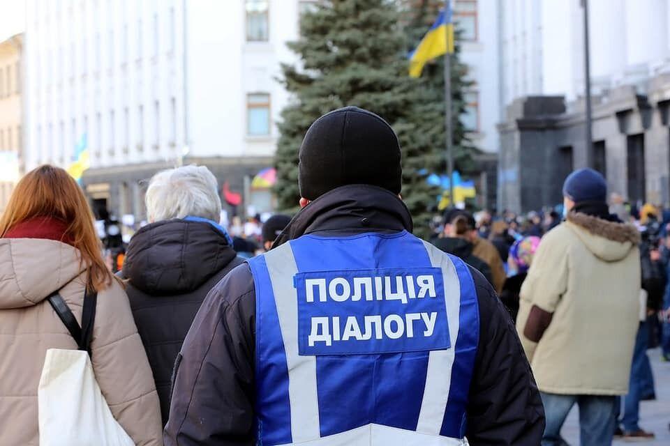 Поліція діалогу