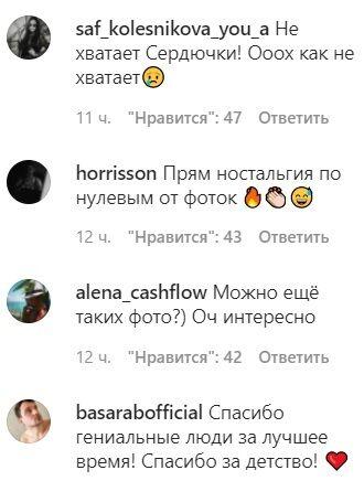 Коментарі шанувальників під знімками Данилка.