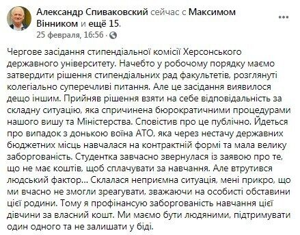 Facebook Олександра Співаковського.