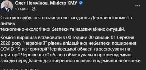 """В Кабмине подтвердили """"красный"""" статус Черновицкой области: в зоне риска еще семь регионов"""