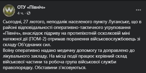На Донбассе украинский военный подорвался на мине
