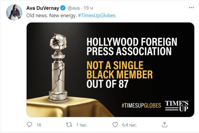 """""""Золотий глобус"""" потрапив у скандал через відсутність темношкірих членів журі: у мережі запустили флешмоб"""