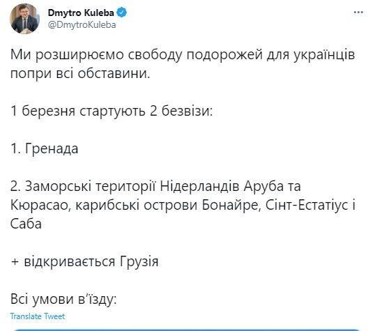 С 1 марта 2021 года украинцы смогут без виз путешествовать по двум новым направлениям