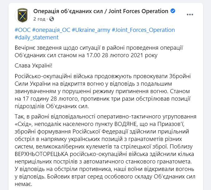 Підконтрольні Росії ЗМІ зробили фейкові фото- і відеорепортажі про нібито застосування ЗСУ озброєння зразка НАТО