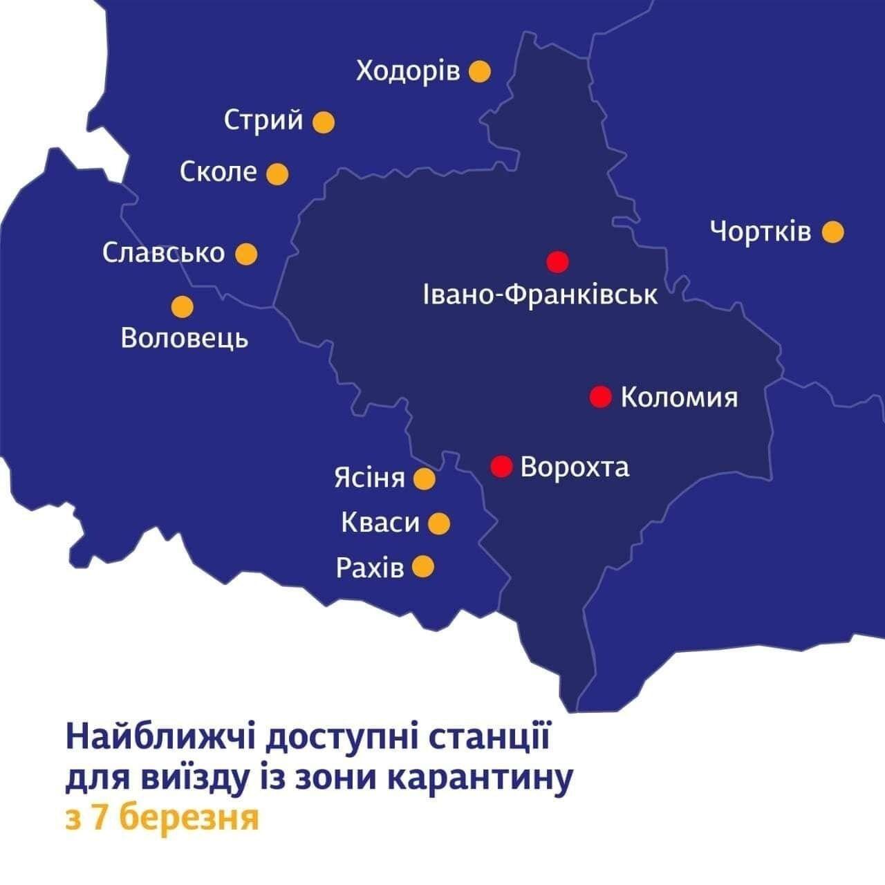 Доступные станции для выезда из зоны карантина на Прикарпатье с 7 марта
