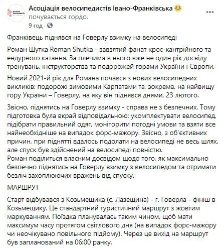 Українець на велосипеді піднявся на засніжену Говерлу. Вражаючі фото