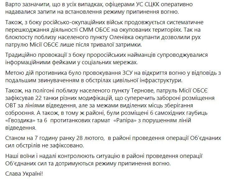 Зведення про ситуацію на Донбасі