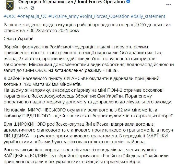 Ранкове зведення про ситуацію на Донбасі