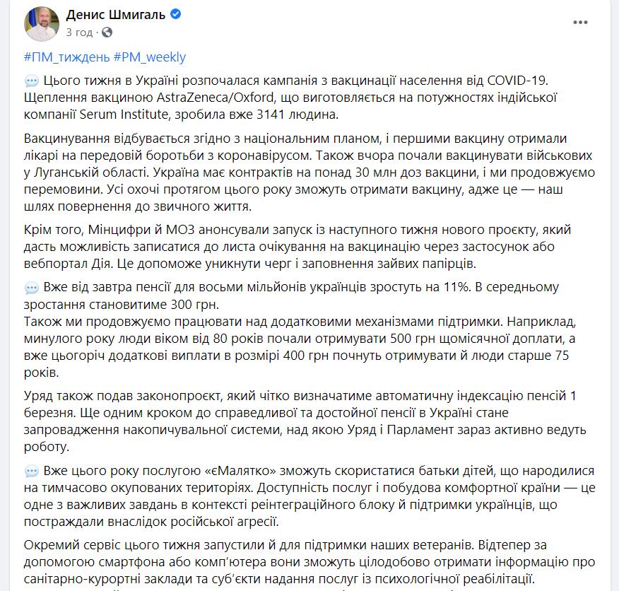 Шмыгаль пообещал вакцины всем желающим украинцам в 2021 году