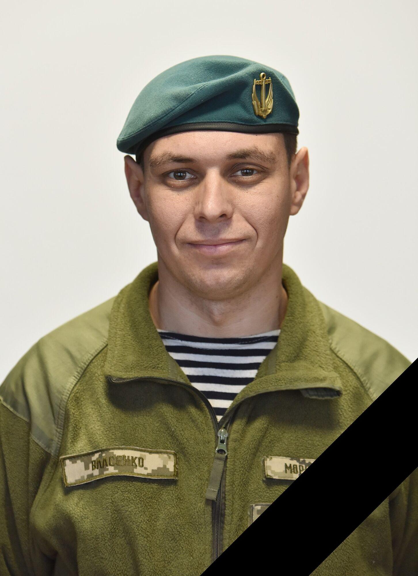 Дмитро Власенко