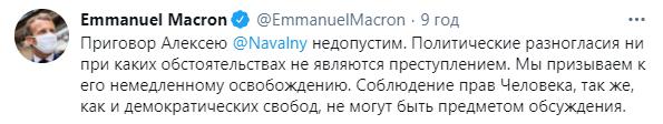 Приговор Навальному осудили во всем мире: Макрон даже перешел на русский