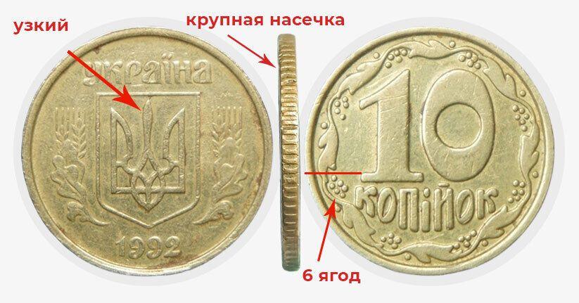 10 копійок за 350 грн