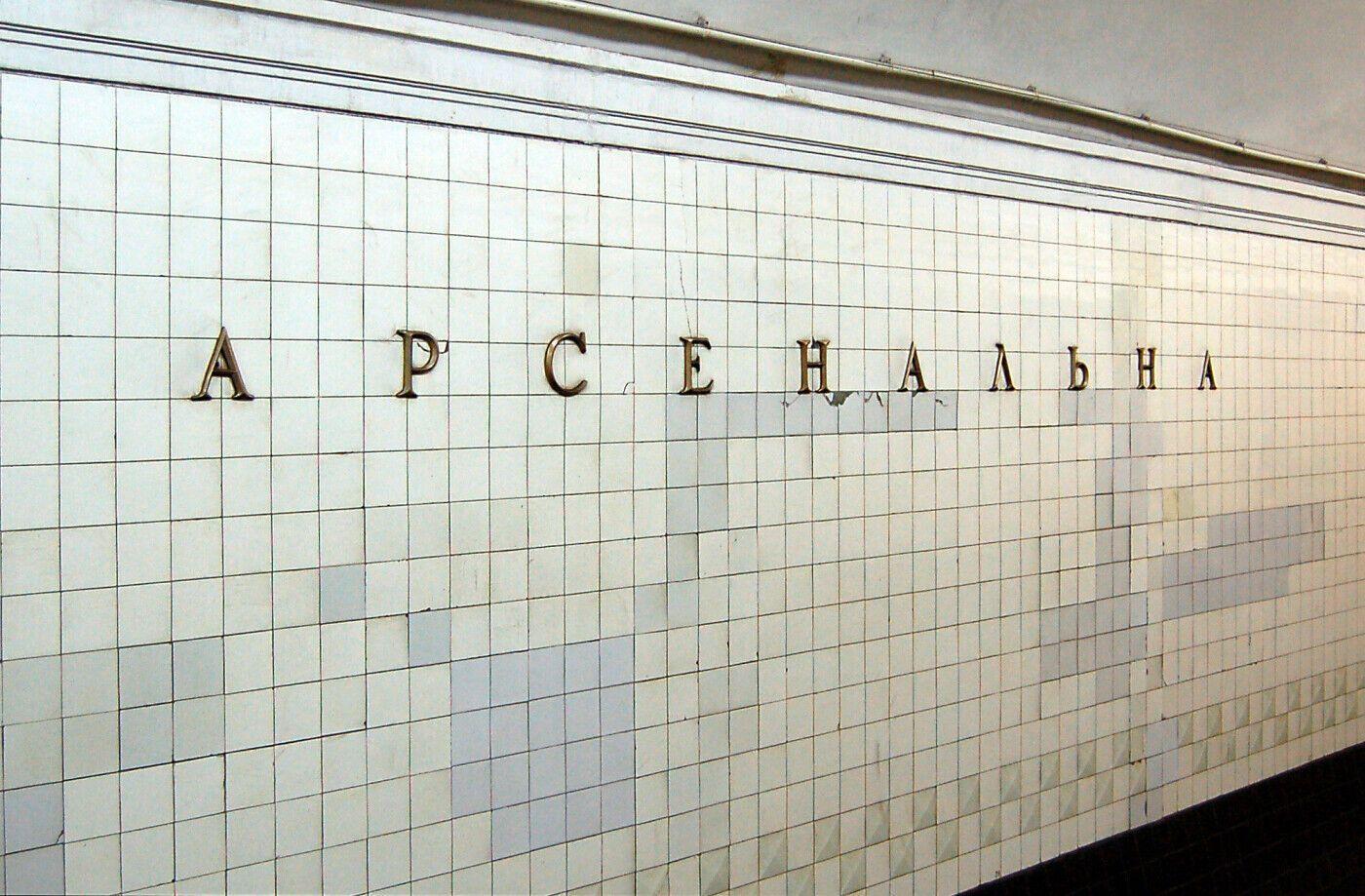 "Станция получила название благодаря заводу ""Арсенал"""