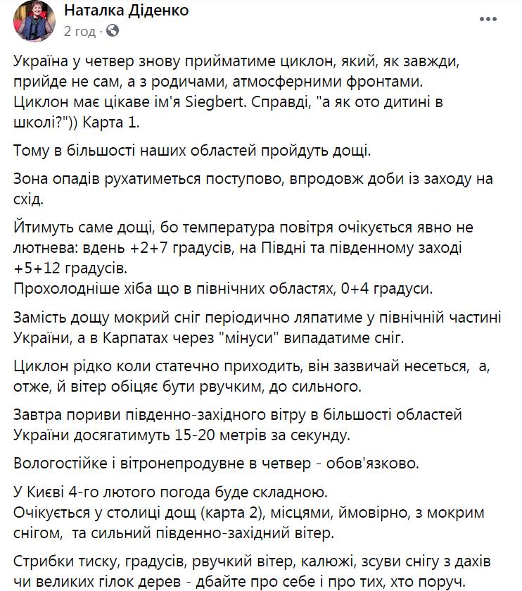 В Україну прийде циклон