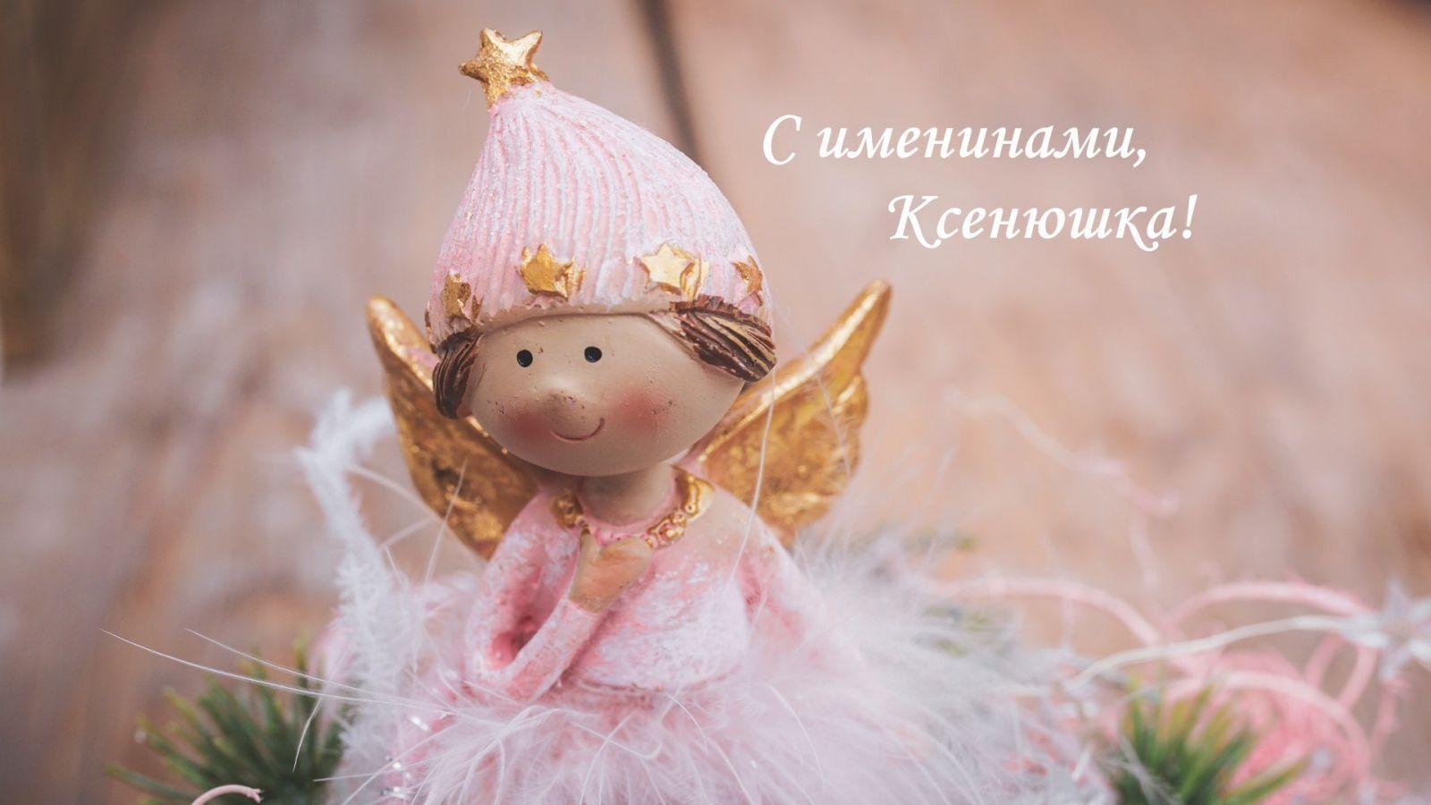 Поздравление с днем ангела Ксении