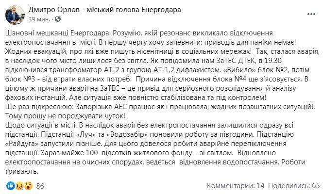 Facebook Дмитрия Орлова.