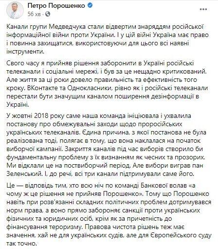 """Порошенко та """"ЄС"""" підтримали рішення РНБО щодо каналів Медведчука"""