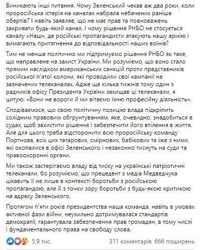 Порошенко висловився щодо анулювання ліцензій телеканалів Медведчука
