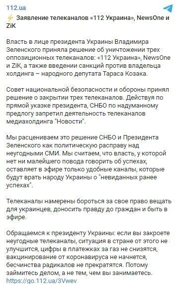 "Telegram ""112 Украина""."