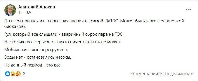 Facebook Анатолія Анохіна.