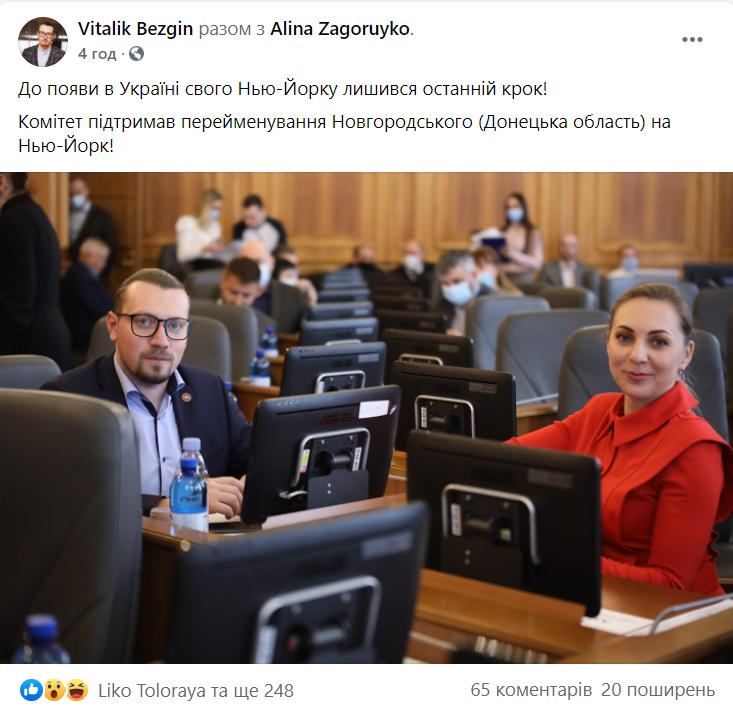 Публикация нардепа о переименовании в сети