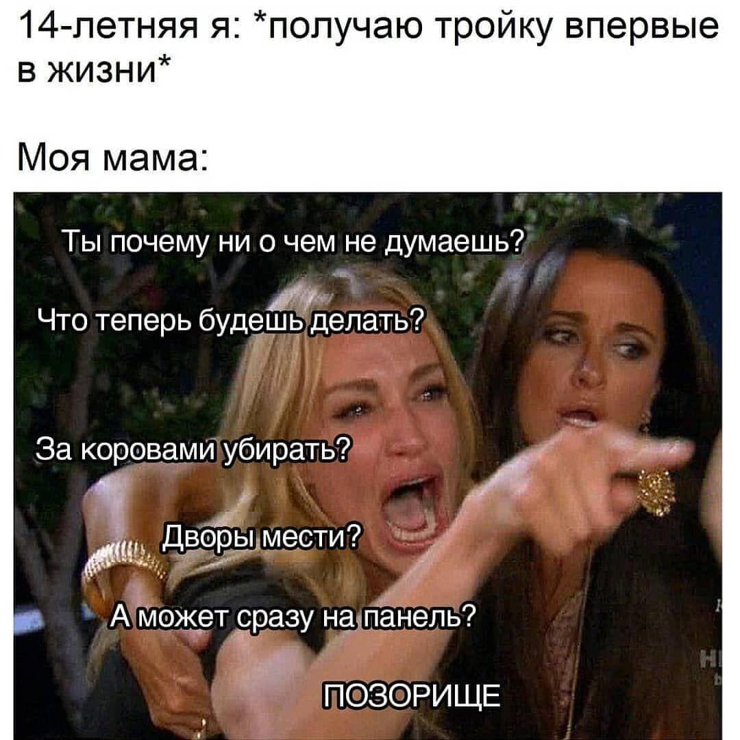 Анекдот о матери и дочери