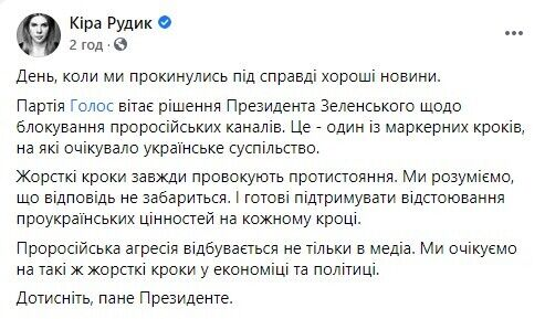 """""""Голос"""" привітав рішення про введення санкцій проти каналів групи Медведчука"""
