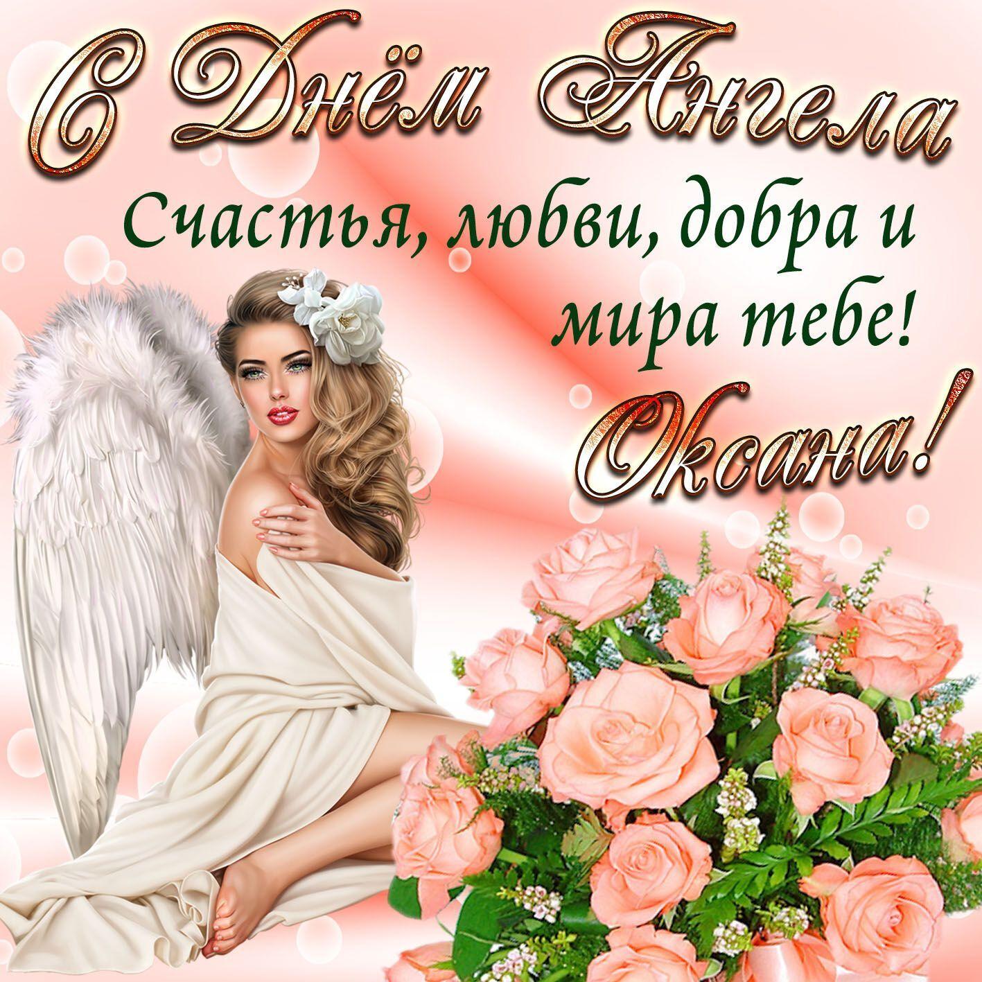 С днем ангела Оксаны