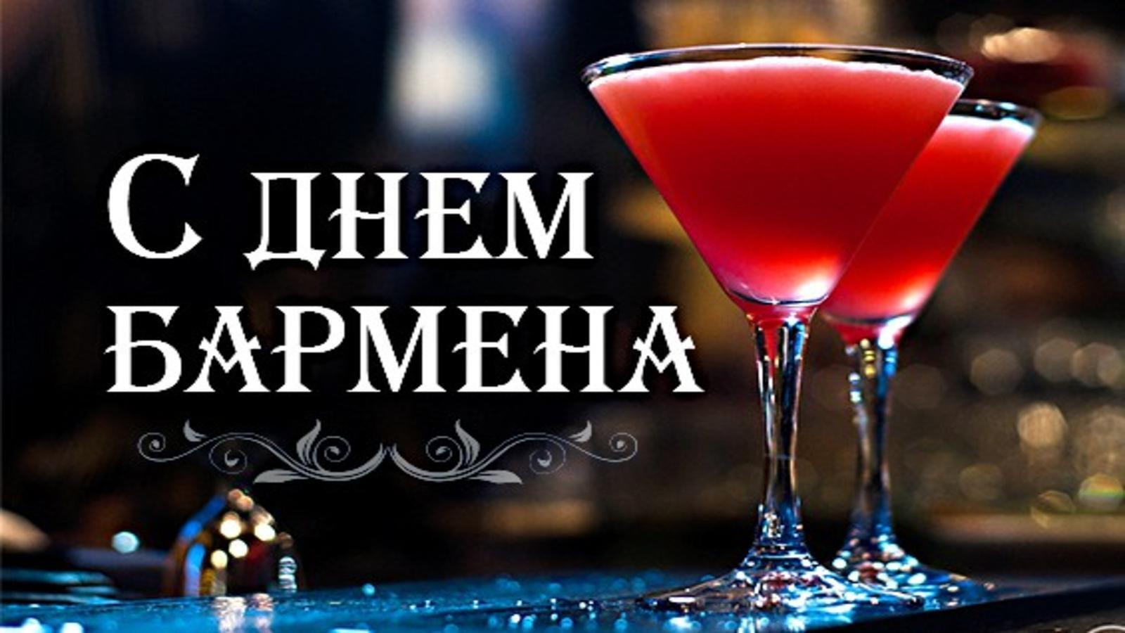 Привітання з Днем бармена