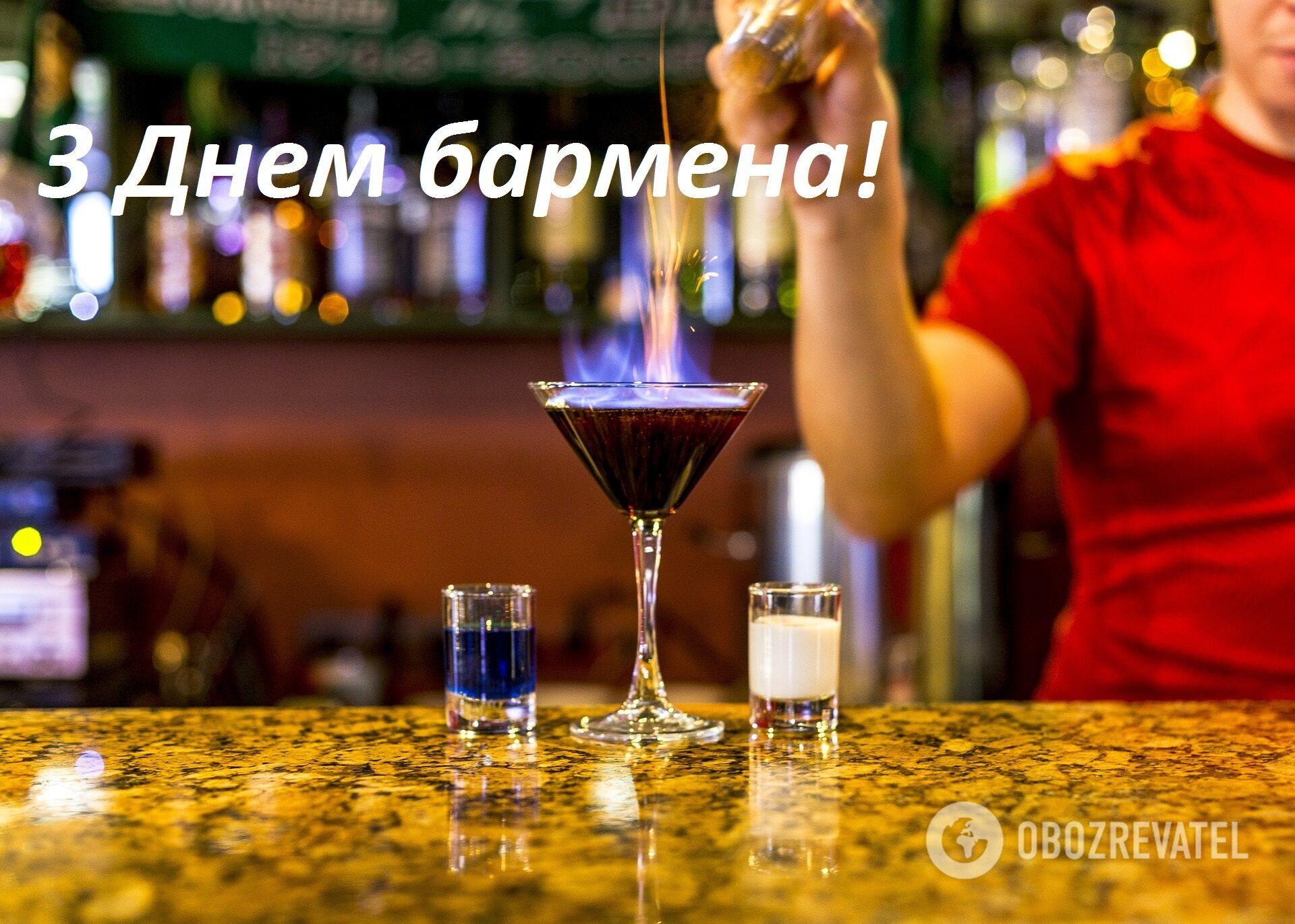 Открытка в День бармена