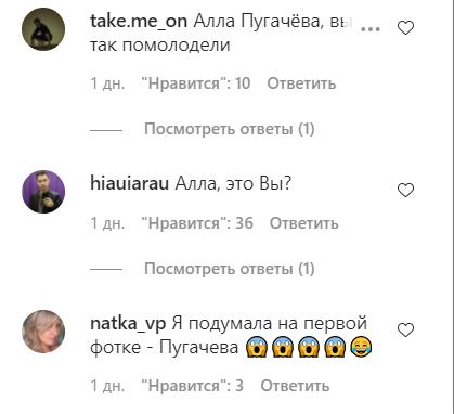Шанувальники переплутали MARUV із Пугачовою