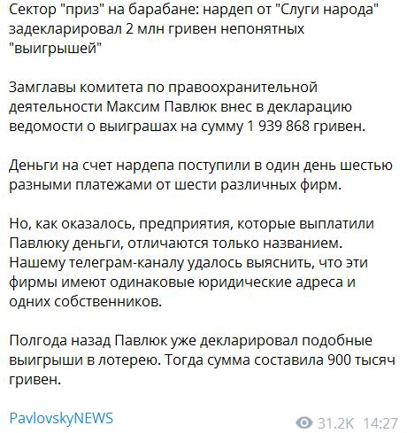 Повідомлення PavlovskyNEWS