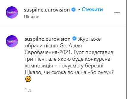 Журі обрало пісню Go_A для Євробачення