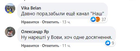 Реакція українців на анулювання ліцензій каналів 112, NewsOne, ZIK