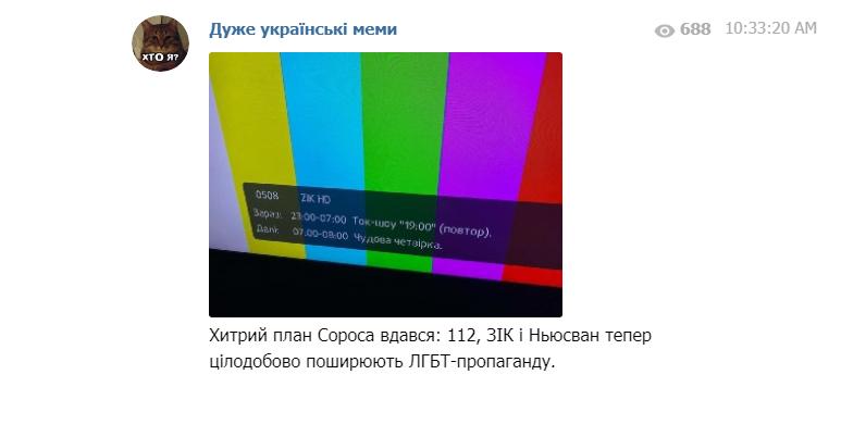 Мем о каналах Медведчука