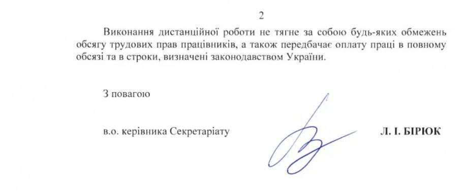 Тупицький продовжив отримувати зарплату