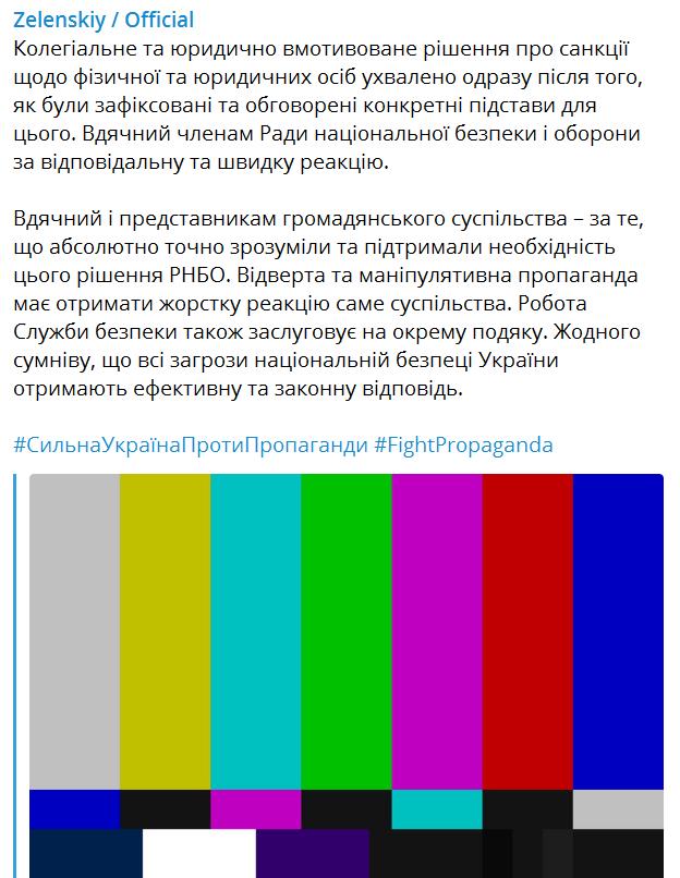 Владимир Зеленский о санкциях