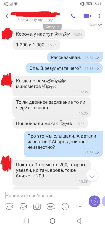 """У террористов """"ДНР"""" произошел разрыв миномета"""