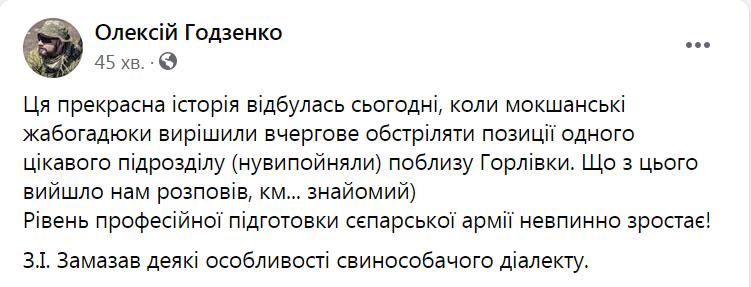 """Террорист слил ВСУ информацию о взрыве миномета в """"ДНР"""""""