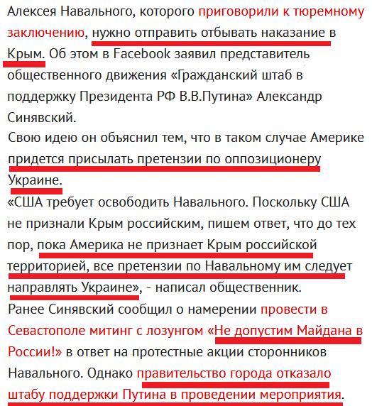 Новини Кримнаша. Росіяни будуть бігти мостом, втрачаючи шльопанці