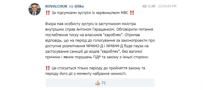 """В Україні не штрафуватимуть """"євробляхи"""" до голосування за законопроєкти про доступне розмитнення"""
