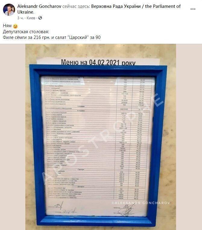 Facebook Александра Гончарова.
