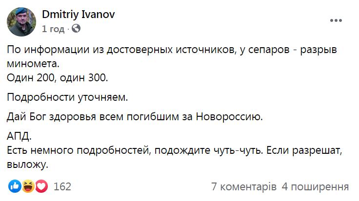 """Террористы """"ДНР"""" понесли потери"""