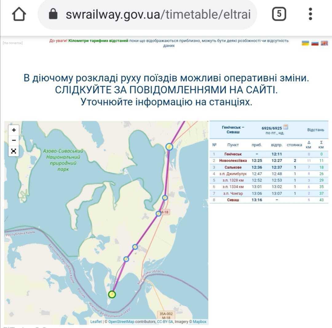 """Карта з """"російським"""" Кримом."""