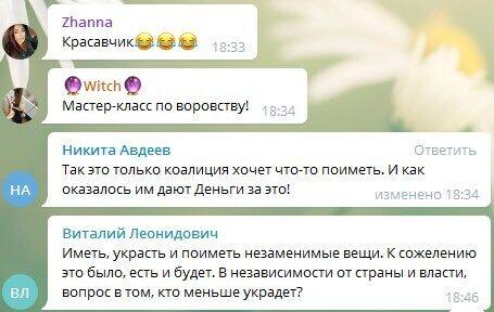 Реакція мережі на слова Кисловського.